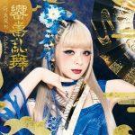 [Album] GARNiDELiA – Kyokiranbu (2018.09.26/FLAC 24bit Lossless /RAR)