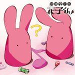 [Album] アニメ『地縛少年花子くん』オリジナルサウンドトラック (2020.03.18/MP3/RAR)