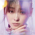 [Single] 福原遥 – Tomei Clear (2020.03.11/MP3/RAR)