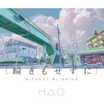 [Album] H△G – Mabataki mo Sezu ni 瞬きもせずに (2020.03.25/MP3/RAR)
