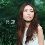 [Album] Suara – 花凛 (2011.10.26/FLAC 24bit Lossless /RAR)