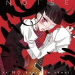 [Album] in NO hurry to shout; – ノイズ (Noise) (2017.07.05/FLAC 24bit Lossless /RAR)