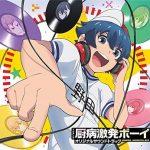 [Album] CHUBYOU GEKIHATSU-BOY Original Soundtrack (2020.01.22/MP3/RAR)