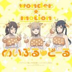 [Single] Oshi ga Budokan Ittekuretara Shinu: wonder☆motion / めいぷる♡どーる (2019.12.04/MP3/RAR)