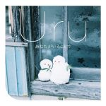 [Single] Uru – あなたがいることで (2020.02.09/FLAC 24bit Lossless + AAC/RAR)