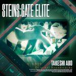 [Album] STEINS;GATE ELITE Original Soundtrack STEINS;GATE ELITE (2020.03.18/MP3/RAR)