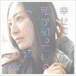 [Album] 坂本真綾 (Maaya Sakamoto) – 幸せについて私が知っている5つの方法 / 色彩 (2015.01.28/FLAC 24bit Lossless /RAR)