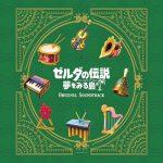 [Album] ゼルダの伝説 夢をみる島 オリジナルサウンドトラック (2020.03.18/MP3/RAR)