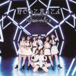 [Album] ポップミュージック/好きって言ってよ (2020.04.01/MP3/RAR)