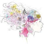 [Album] 神田莉緒香 – 春にして君にうたう (2020.04.15/AAC/RAR)