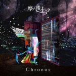 [Album] Matenrou Opera – Chronos (2020.04.22/MP3/RAR)