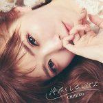 [Single] チヒロ – 冷たくしないでよ (2020.04.15/MP3/RAR)