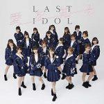 [Single] ラストアイドル – 愛を知る (2020.04.15/MP3/RAR)