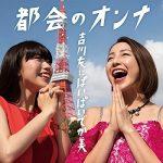 [Single] 吉川友にぱいぱいでか美 – 都会のオンナ (2020.03.11/AAC/RAR)