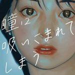 [Single] 美的計画 – 瞳に吸い込まれてしまう (feat. 謎女) (2020.03.27/AAC/RAR)