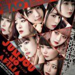 [Single] 純情のアフィリア – Like? or Love? / 究極アンバランス! (2020.03.11/AAC/RAR)