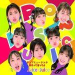 [Single] Juice=Juice – ポップミュージック/好きって言ってよ (2020.04.01/AAC/RAR)