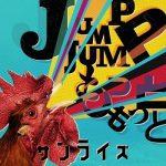 [Single] KEYTALK – サンライズ (2020.03.25/FLAC + AAC/RAR)