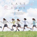 [Album] ラストアイドル – Ai wo Shiru (2020.04.15/MP3/RAR)
