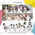 [Album] 欅坂46 (Keyakizaka46) – 走り出す瞬間 (2018.06.20/FLAC 24bit Lossless /RAR)