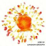 [Single] UNDER GRAPH (アンダーグラフ) – 太陽の手 (2020.02.02/FLAC + AAC/RAR)