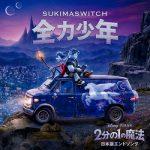 [Single] スキマスイッチ – 全力少年 (2020.04.03/MP3/RAR)