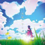 [Single] AZKi – 黒鉄の守り人 (2020.03.20/FLAC + AAC/RAR)