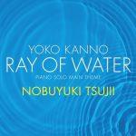 [Single] 辻井伸行 (Nobuyuki Tsujii) – Yoko Kanno: Ray of Water (2020.03.12/FLAC 24bit Lossless + AAC/RAR)