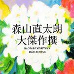 [Album] 森山直太朗 (Naotaro Moriyama) – 大傑作撰 (2016.09.21/FLAC 24bit Lossless /RAR)