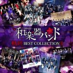 [Album] 和楽器バンド (Wagakki Band) – 軌跡 BEST COLLECTION Ⅱ (2020.03.25/MP3+FLAC/RAR)