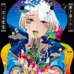 [Album] カノエラナ – 「尊い」~解き放たれし二次元歌集~ (2020.04.22/MP3/RAR)