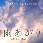 [Single] 小松亮太 (Ryota Komatsu) – 雨あがり~after the rain (2020.03.25/FLAC + AAC/RAR)