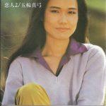 [Album] 五輪真弓 (Mayumi Itsuwa) – 恋人よ (1980.09.06/FLAC 24bit Lossless/RAR)