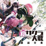 [Album] 新サクラ大戦 歌謡全集 (2020.04.29/MP3/RAR)