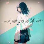 [Single] Nina77 – 一人ぼっちの革命 (2020.03.23/FLAC + AAC/RAR)