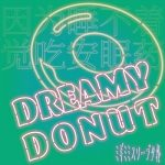 [Single] Migimimi sleep tight – DREAMY DONUT (2020.02.12/FLAC + AAC/RAR)
