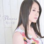 [Album] 織田かおり (Kaori Oda) – Flowers (2020.02.26/FLAC/RAR)