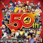 [Album] Shukan Shonen JUMP 50th Anniversary BEST ANIME MIX vol.1 (2018.01.10/MP3/RAR)