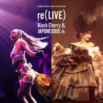 [Album] 倖田來未 (Koda Kumi) – Koda Kumi Live Tour 2019 re(LIVE) ~Black Cherry & JAPONESQUE~ (2020.03.11/MP3+FLAC/RAR)