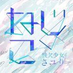 [Single] さユり (Sayuri) – ねじこ (2020.04.01/AAC+FLAC/RAR)