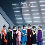 [Album] 乃木坂46 (Nogizaka46) – しあわせの保護色 (2020.03.25/MP3+FLAC/RAR)