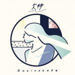 [Single] Omoinotake – Akubi (2020.04.08/MP3/RAR)
