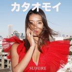 [Album] Sumire – カタオモイ (2020.03.06/FLAC + MP3/RAR)
