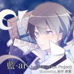 [Single] Narita Satoshi (なりたさとし) – 藍 (feat. ZOLA PROJECT) (2020.05.18/FLAC + AAC/RAR)