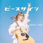 [Single] 柿沼なつみ – ピースサイン (2020.04.01/AAC/RAR)