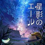 [Single] GReeeeN – 星影のエール (2020.04.01/AAC/RAR)