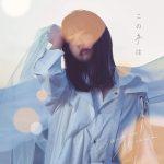 [Single] 三澤紗千⾹ – この⼿は (2020.04.22/MP3/RAR)