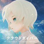 [Album] TEMPLINE – Cloud Diver (2020.05.05/MP3/RAR)