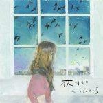 [Single] 上⽩⽯萌⾳ – 夜明けをくちずさめたら (2020.05.11/AAC/RAR)