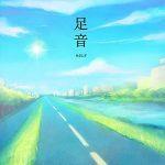 [Single] B.O.L.T – ⾜⾳ (2020.05.13/AAC/RAR)